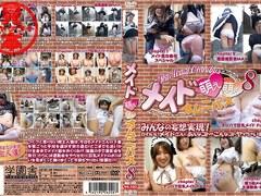 Maid Cute Cute Omnibus 8